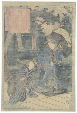 The Uehan Restaurant at Mokubo-ji Temple, 1869 by Yoshiiku (1833 - 1904)