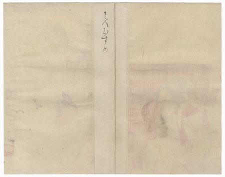 Ideal and Actual Kuchi-e Print by Suzuki Kason (1860 - 1919)