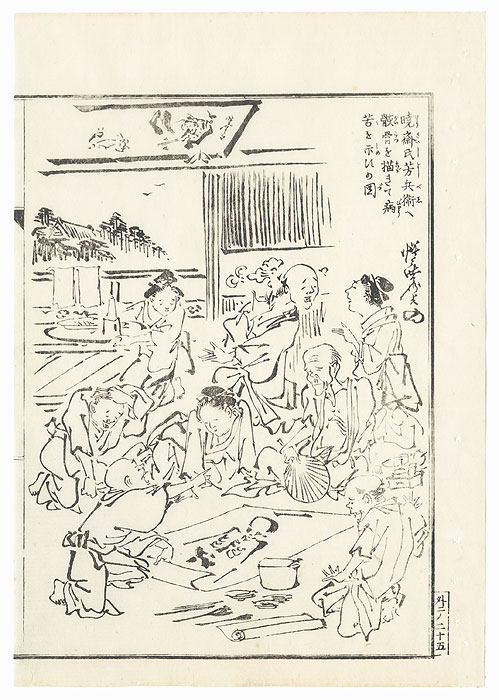 The Artist as a Student Drawing a Man by Kyosai (1831 - 1889)