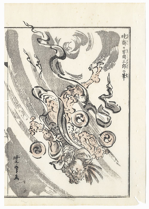 The Thunder God Raijin by Kyosai (1831 - 1889)