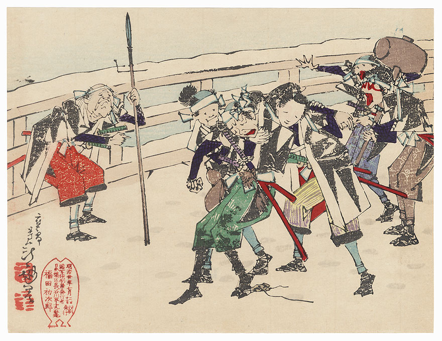 The 47 Ronin, Act 12: Returning across a Snowy Bridge after the Night Attack by Yoshitoshi (1839 - 1892)