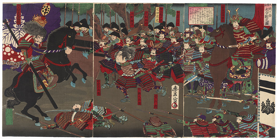 The Great Battle of Shizugatake from the Taikoki, 1883 by Toyonobu (1859 - 1886)