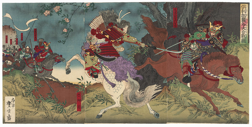 The Great Battle of Kurikaradani, 1884 by Toyonobu (1859 - 1886)