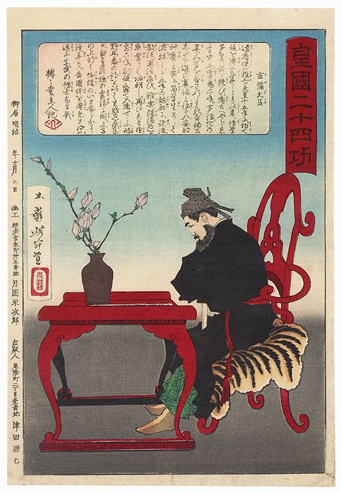 Kibi Daijin Seated at a Chinese Table, 1881 by Yoshitoshi (1839 - 1892)