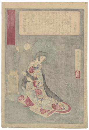 Chujo-hime and the Spirit of Her Wicked Stepmother, 1887 by Yoshitoshi (1839 - 1892)