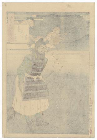 Mount Otowa Moon by Yoshitoshi (1839 - 1892)