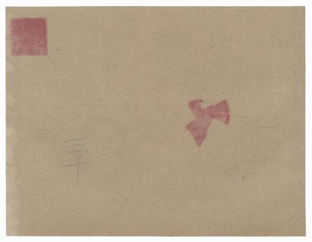 A Windy Day by Kiyochika (1847 - 1915)