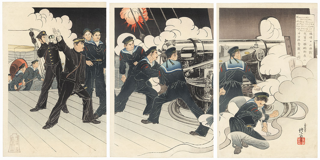 Lieutenant Commander Yamanaka, Chief Gunner of Our Ship Fuji, Fights Fiercely in the Naval Battle at the Entrance to Port Arthur, 1904 by Toshihide (1863 - 1925)