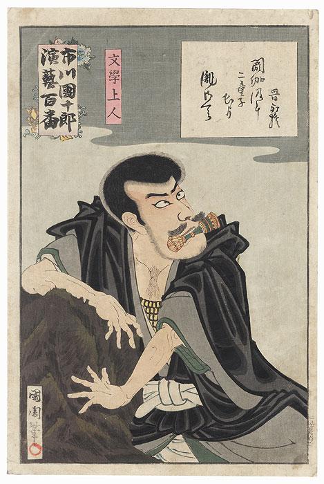 Ichikawa Danjuro IX as the Priest Mongaku by Kunichika (1835 - 1900)