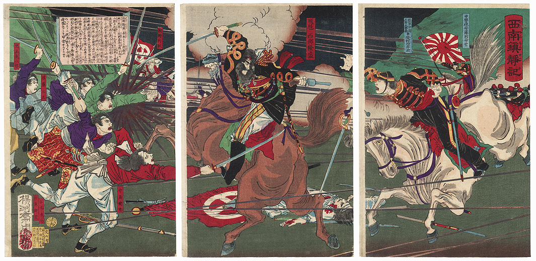 Account of the Southwest War, 1897 by Chikanobu (1838 - 1912)