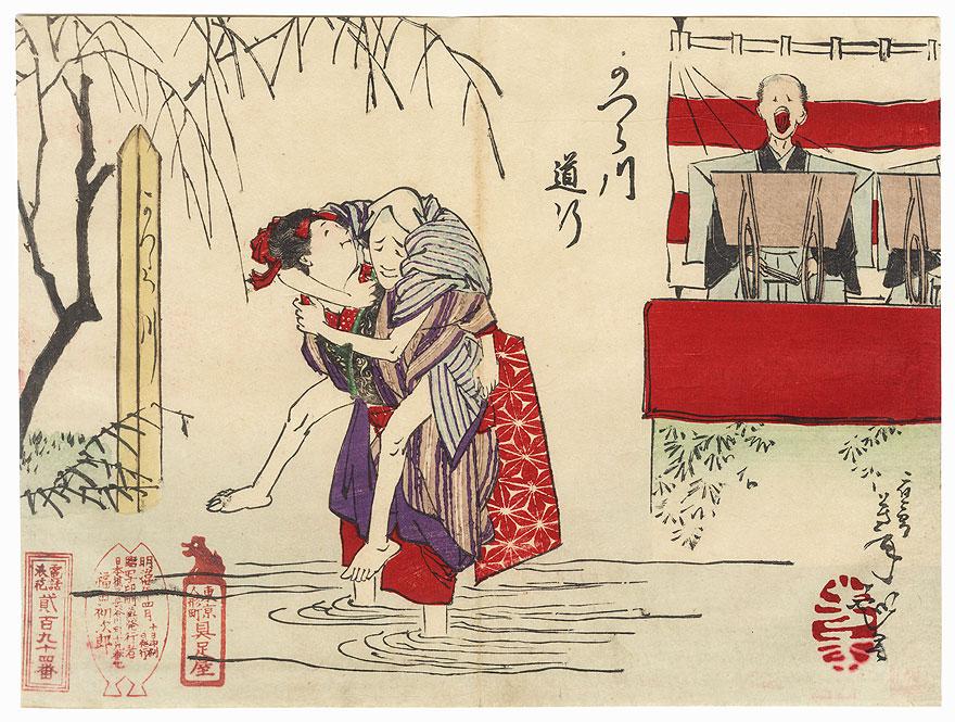 Lovers Fording the Katsura River by Yoshitoshi (1839 - 1892)