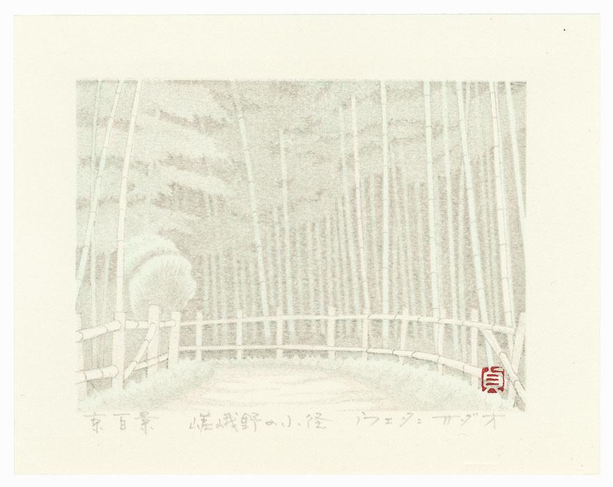 Bamboo Grove by Shin-hanga & Modern artist (not read)