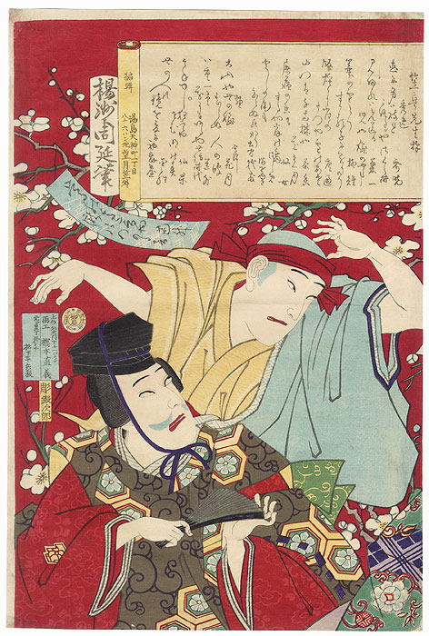 The Immortal Poets, 1879 by Chikanobu (1838 - 1912)