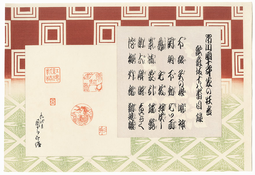 Table of Contents for The Eighteen Kabuki Plays by Torii Kiyotada VII (1875 - 1941)