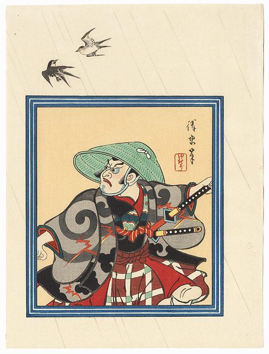 Fuwa (The Unbreakable) by Torii Kiyotada VII (1875 - 1941)