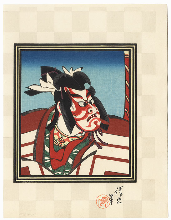 Shibaraku (Wait a Minute!) by Torii Kiyotada VII (1875 - 1941)