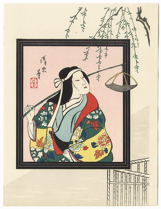 Ja Yanagi (The Snake Willow) by Torii Kiyotada VII (1875 - 1941)