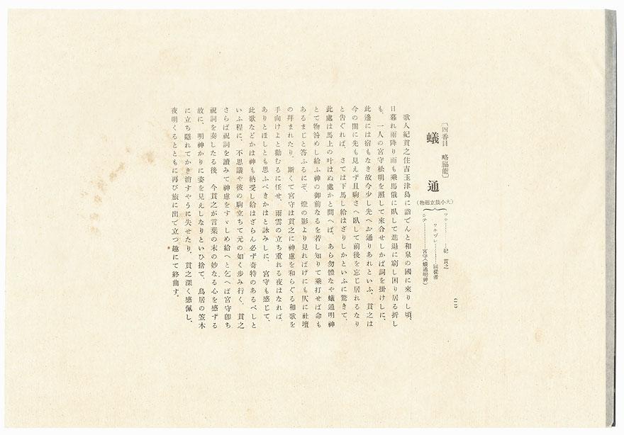 Aridoshi by Tsukioka Kogyo (1869 - 1927)