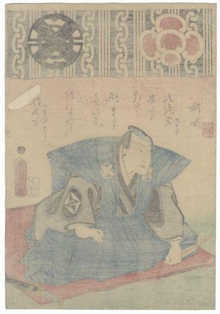 Nakakamura Fukusuke's Name Changing Ceremony, 1860 by Toyokuni III/Kunisada (1786 - 1864)