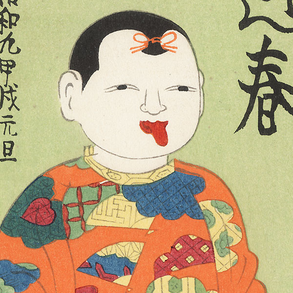 Rare Japanese Pre-WWII Woodblock Postcard by Shin-hanga & Modern artist (unsigned or not read)