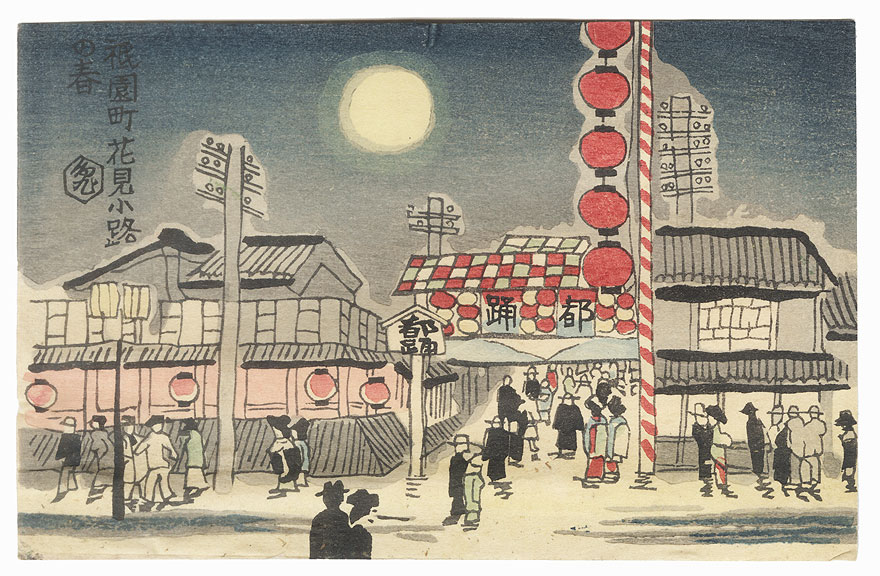 Rare Japanese Pre-WWII Woodblock Postcard by Tobei Kamei (1901 - 1977)