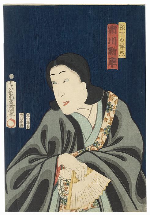 Ichikawa Shinsha as the Zen Nun Matsushita, 1863 by Toyokuni III/Kunisada (1786 - 1864)