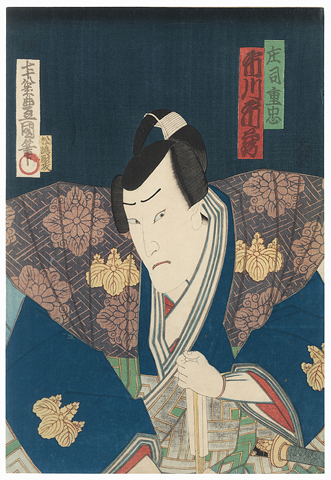 Ichikawa Ichizo as Shoji Shigetada, 1863 by Toyokuni III/Kunisada (1786 - 1864)