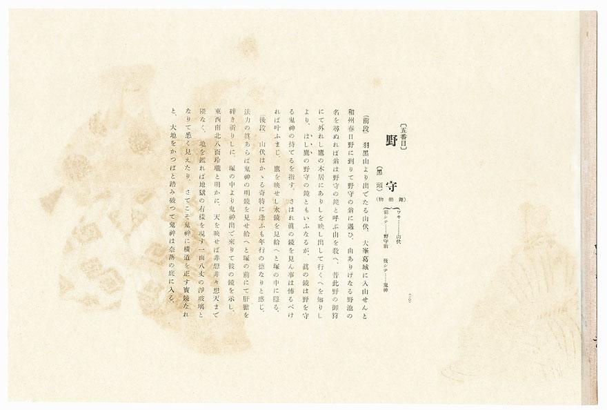 Yoshino Shizuka (Lady Shizuka in Yoshino) by Tsukioka Kogyo (1869 - 1927)