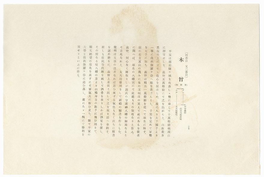 Kiso (Lord Kiso) by Tsukioka Kogyo (1869 - 1927)