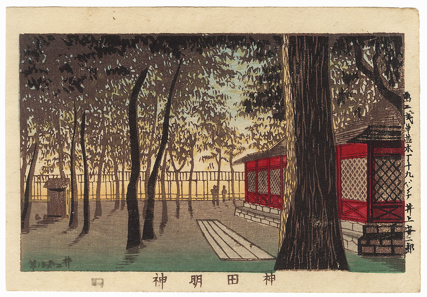 Kanda Myojin Shrine by Yasuji Inoue (1864 - 1889)