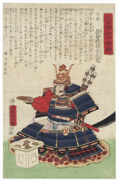 Seated General, 1866 by Yoshitora (active circa 1840 - 1880)