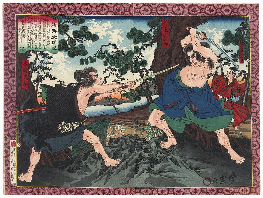 Kimura Matazo Fighting with Inoue Taikuro while Kato Kiyomasa Watches, 1883 by Toyonobu (1859 - 1886)