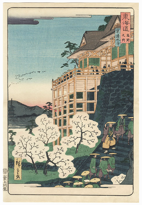 Kyoto: Kiyomizu Temple by Hiroshige II (1826 - 1869)