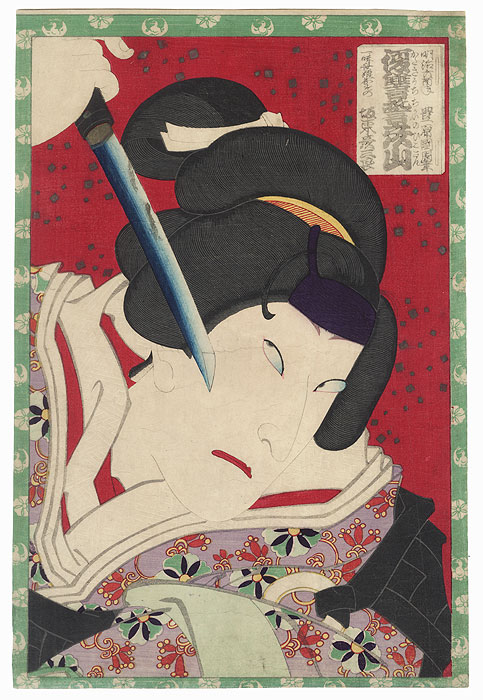 Bando Hikosaburo V as Osono, the Daughter of Ichimisai, 1873 by Kunichika (1835 - 1900)