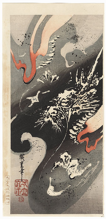 Dragon in a Cloud by Hiroshige (1797 - 1858)