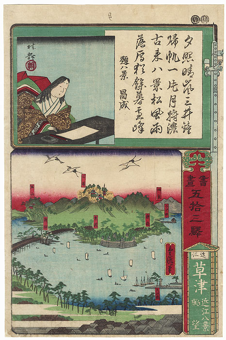 Kusatsu in Omi province: Panorama of the Eight Views of Omi by Utagawa Shigekiyo (active circa 1860 - 1890)