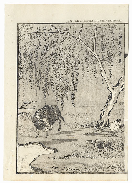 Herdsboy and Animals in the Style of Ginhito Choehnboku by Kyosai (1831 - 1889)