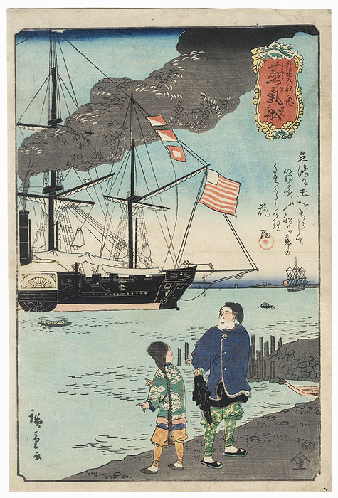 Steam Ship, 1861 by Hiroshige II (1826 - 1869)