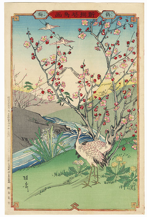 Cranes and Blossoming Plum, 1896 by Meiji era artist (not read)