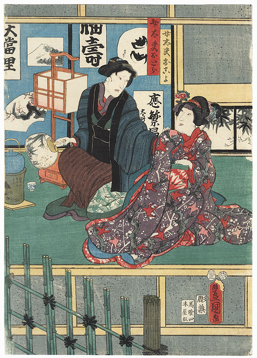 Beauty and Matron in an Interior, 1856 by Toyokuni III/Kunisada (1786 - 1864)