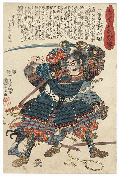 Takuma Genbanojo Morimasu (Sakuma Genba Morimasa) by Kuniyoshi (1797 - 1861)