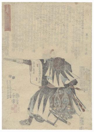 Yoshida Chuzaemon Kanesuke by Kuniyoshi (1797 - 1861)