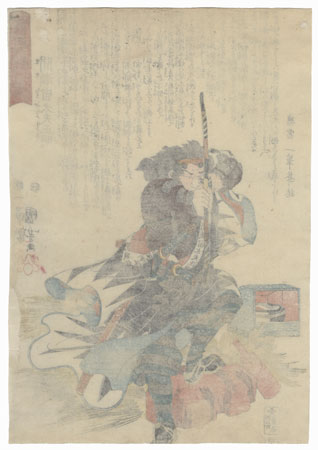 Mase Chudayu Masa-aki by Kuniyoshi (1797 - 1861)