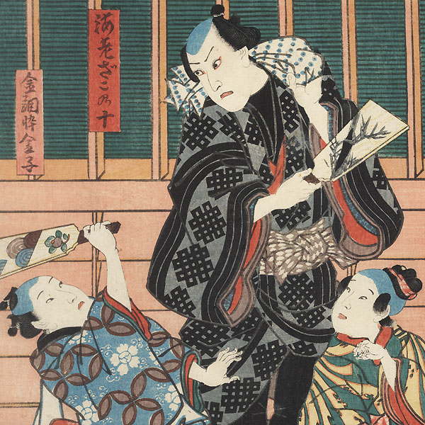 Playing Hanetsuki, 1856 by Toyokuni III/Kunisada (1786 - 1864)