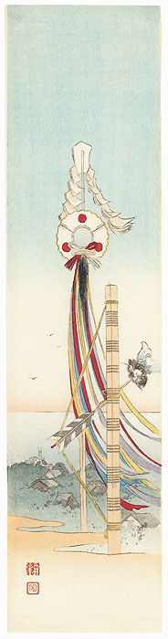 Festival Decorations Tanzaku Print by Koho Shoda (1871 - 1946)