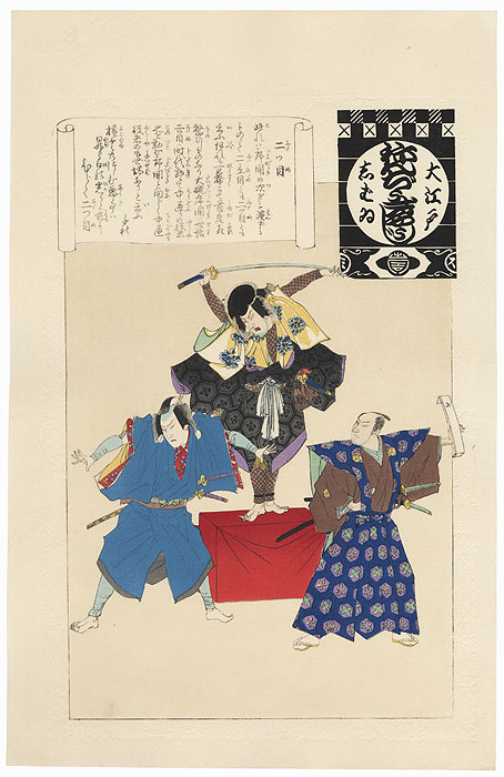 Second Performance (Futatsume) by Ginko (active 1874 - 1897)