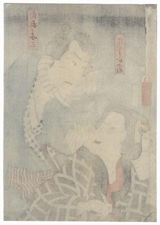 Yosaburo Reunited with Otomi, 1855 by Toyokuni III/Kunisada (1786 - 1864)