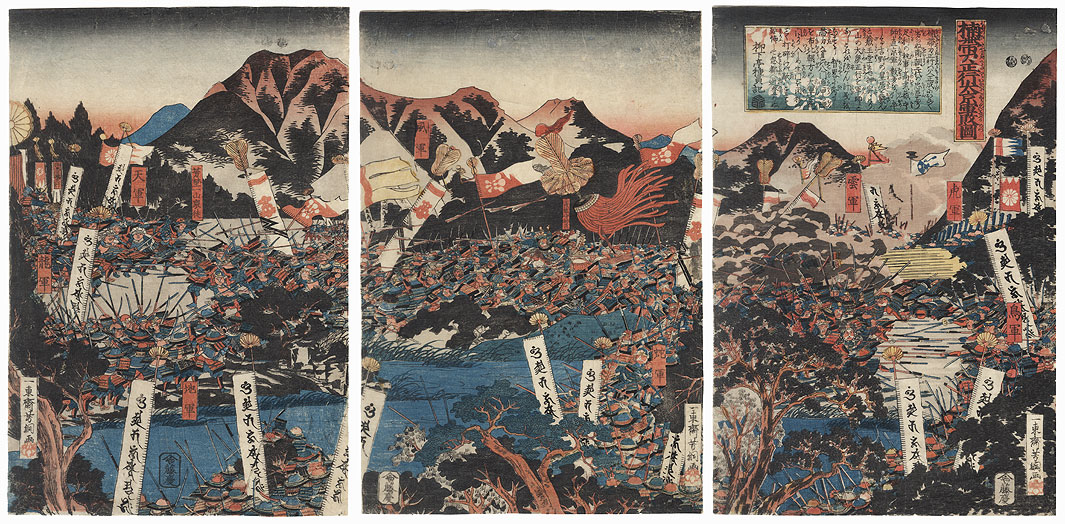 At the Battle of Hyogo between the Nitta and Ashikaga Clans, Nitta Yoshisada's Forces Set Out for the Front, 1863 by Yoshitora (active circa 1840 - 1880)