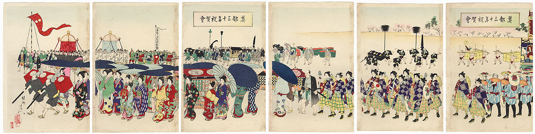 Celebration of the Thirtieth Anniversary of the Transfer of the Capital to Tokyo, 1897 by Chikanobu (1838 - 1912)