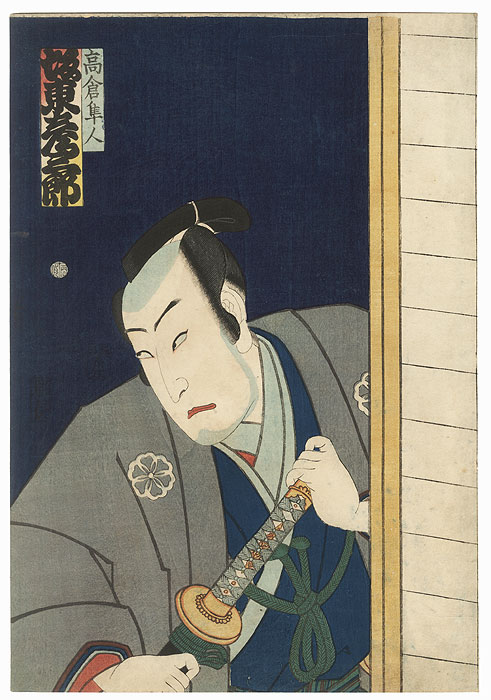 Wary Samurai, 1861 by Edo era artist (unsigned)